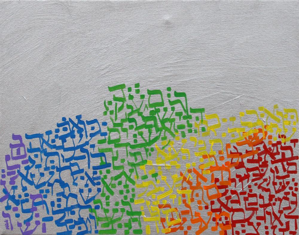2013-055 Genesis 2:1-2:3 Silver and Rainbow - Painting by Alyse Radenovic