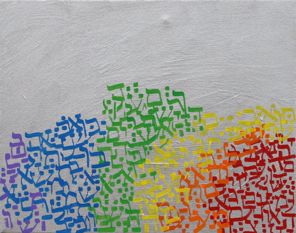 2013-055 Genesis 2:1-2:3 Silver and Rainbow - Painting by Alyse Radenovic