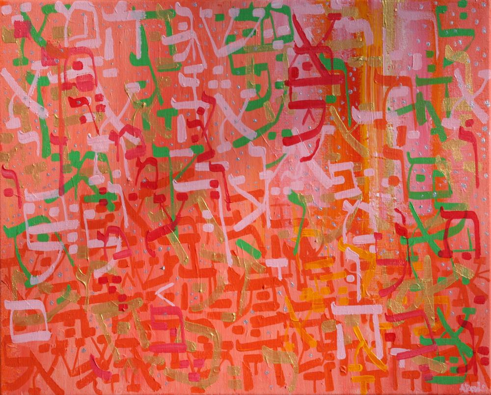 2013-059 Genesis 3:1-3:3 Salmon, Rose, Green, Gold - Painting by Alyse Radenovic