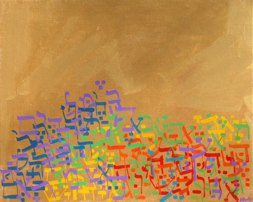 2013-062 Genesis 3:23-3:24 Gold and Rainbow - Painting by Alyse Radenovic