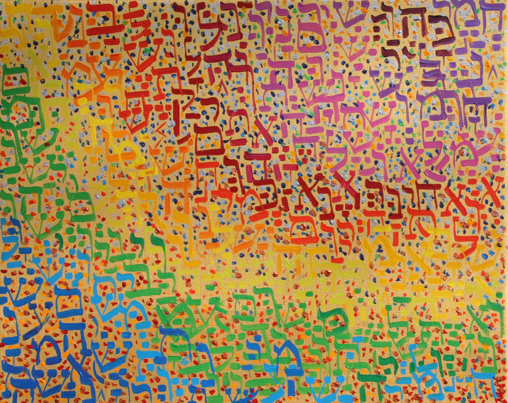 2014-04 Genesis 5:23-27, Hebrew Text of, in Gold and Rainbow by Alyse Radenovic