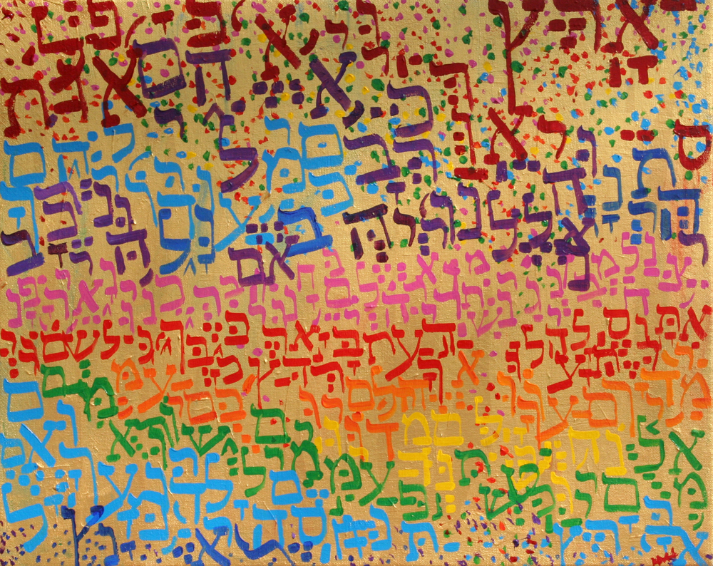 2014-06 Psalms Chapter 67, Hebrew Text of, in Gold and Rainbow