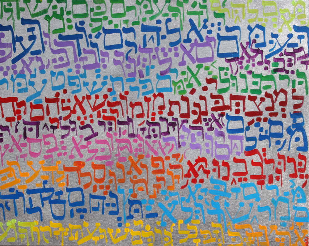 2014-07 Psalms Chapter 67, Hebrew Text of, in Silver and Rainbow by Alyse Radenovic