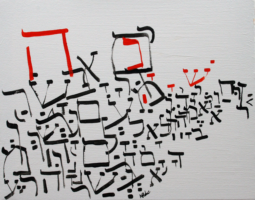 2014-09 Hebrew Text of Genesis 6:3 in Black with Red on White by Alyse Radenovic