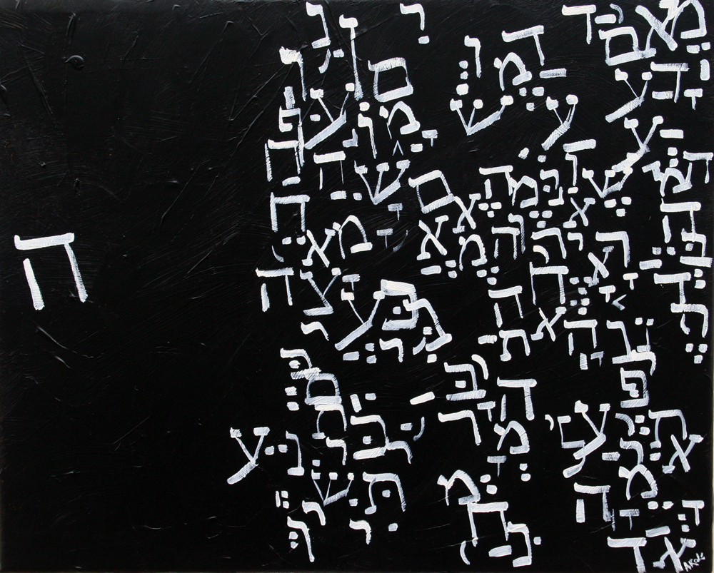 2014-11 Hebrew Text of Genesis 6:6-6:8 in White on Black by Alyse Radenovic