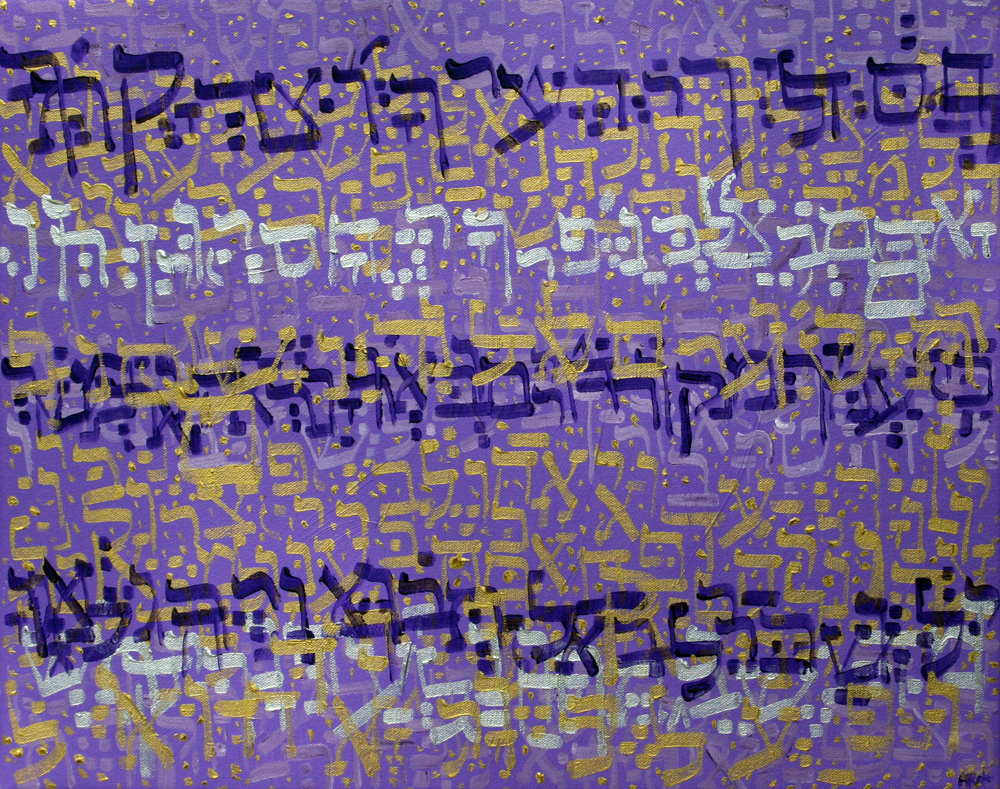 2014-14 Hebrew Text of Psalms Chapter 36 in Purple, Silver and Gold by Alyse Radenovic