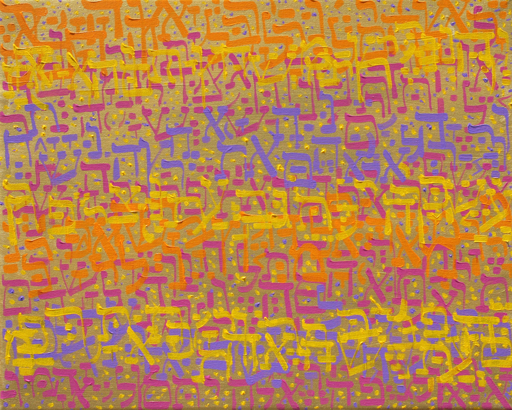 2014-15 Genesis 6:9-14, Hebrew Text of, in Gold, Orange, Yellow, Magenta and Purple by Alyse Radenovic