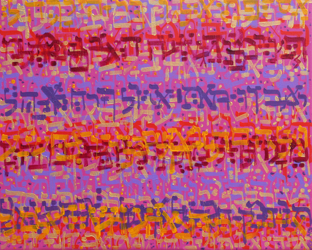 2014-16 Genesis 6:15-21, Hebrew Text of, in Magenta, Purple, Red, Orange and Gold by Alyse Radenovic