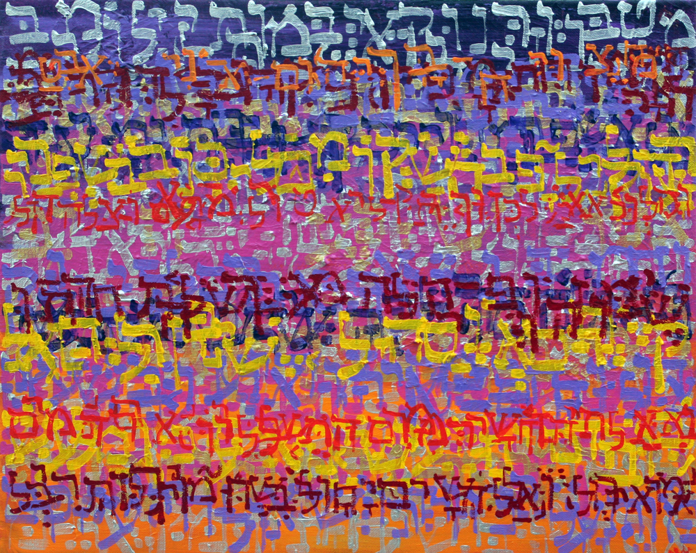 2014-17 Psalms Chapter 55, Hebrew Text of, in Purple, Magenta, Red, Orange, Yellow, Gold and Silver by Alyse Radenovic