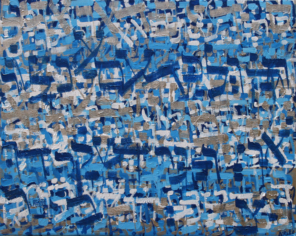 2014-24 Pslams 22, Hebrew Text of, in Blue, White and Silver by Alyse Radenovic