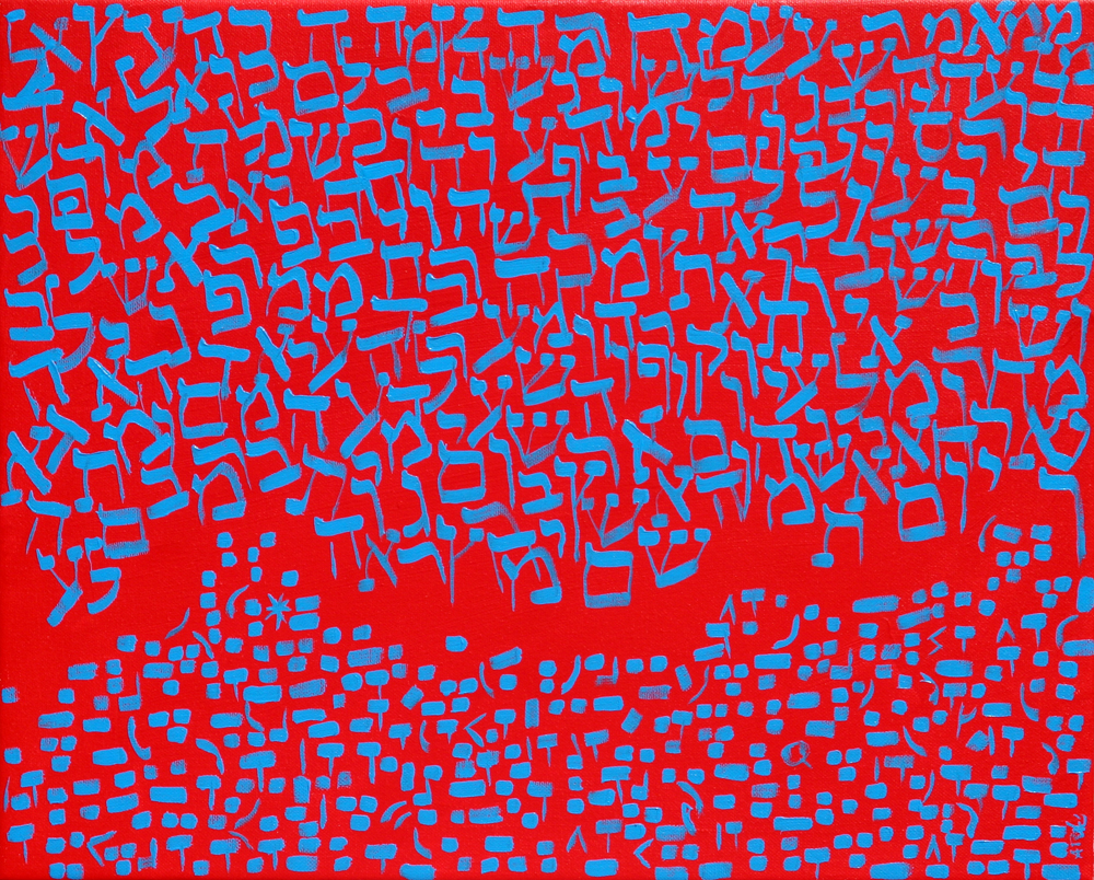 2014-36 Hebrew text of Genesis 7:20-24 in red and blue by Alyse Radenovic