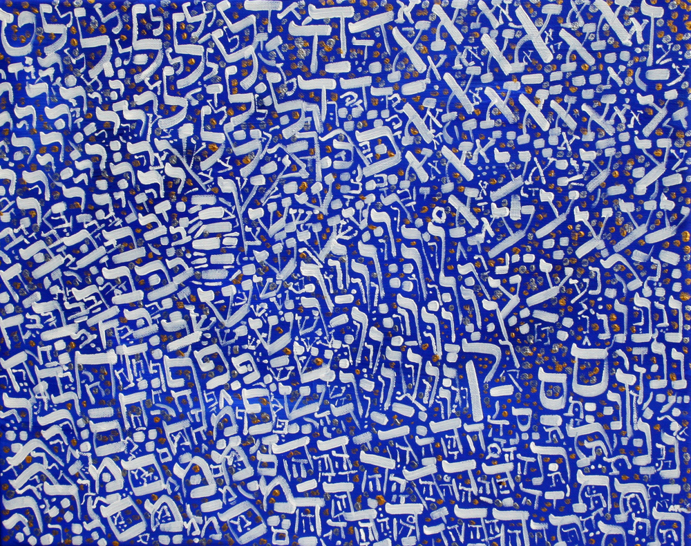 2014-39 Hebrew text of Genesis 8:11-19 in blue, white, gold, and silver by Alyse Radenovic