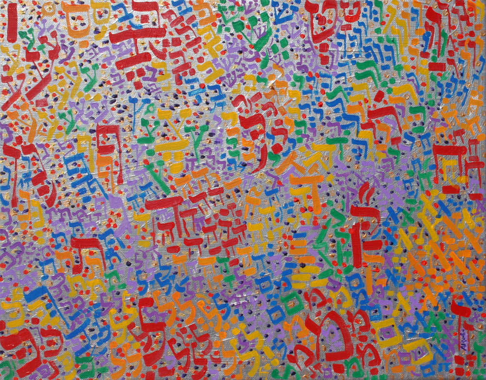 2014-42 Hebrew text of Genesis 8:20-9:4 in silver and rainbow colors by Alyse Radenovic