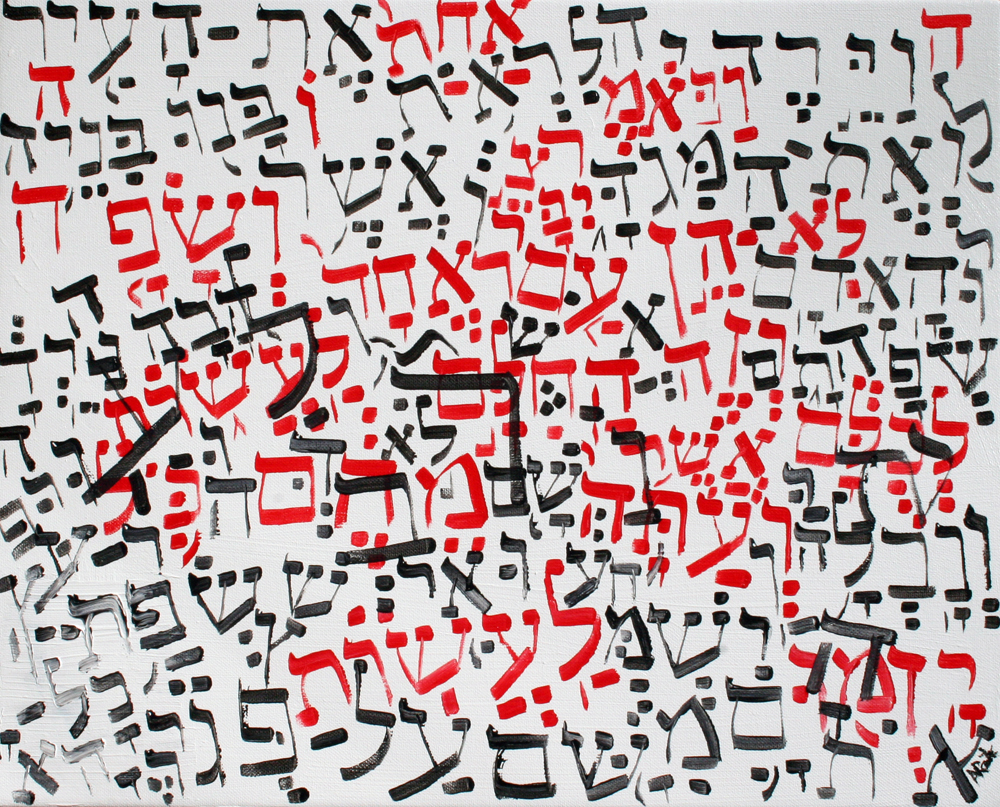 2014-47 Genesis 11:5-8, Hebrew text of, black, white, red - painting by Alyse Radenovic