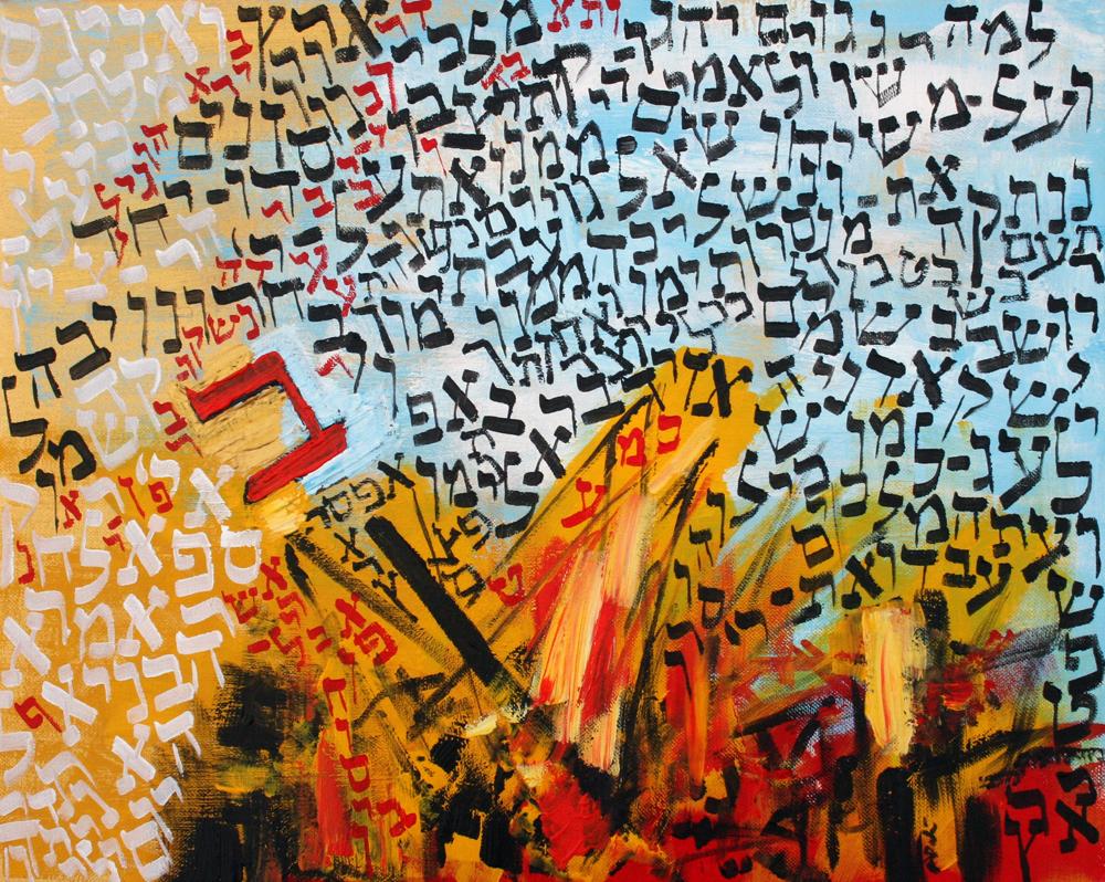 2014-57 Psalms 2 - Like a Potter's Vessel You Shall Shatter Them by Alyse Radenovic